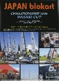 """2006 JAPAN OPEN"", Hasaki"